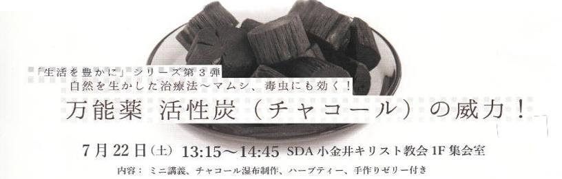 「生活を豊かに」シリーズ第3弾 万能薬 活性炭(チャコール)の威力!