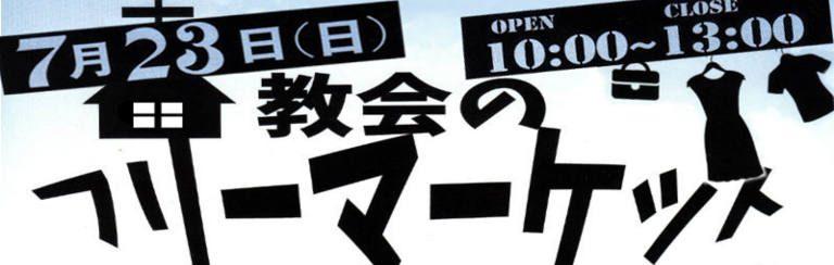 SDA小金井キリスト教会のフリーマーケット