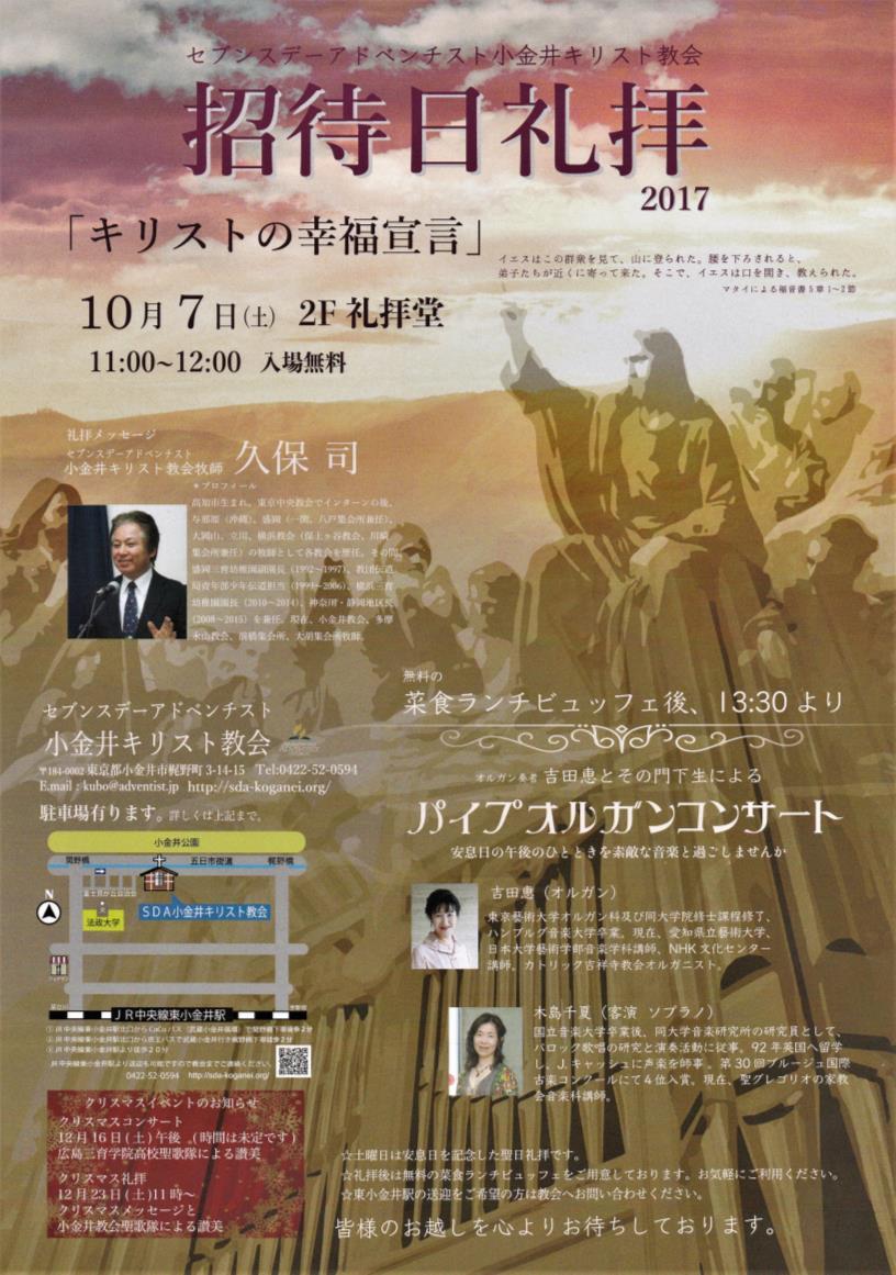 招待日礼拝 キリストの幸福宣言 午後パイプオルガンコンサート