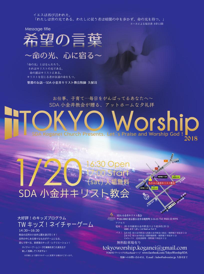 1月20日 TOKYO Worship 「希望の言葉~命の光、心に宿る~」