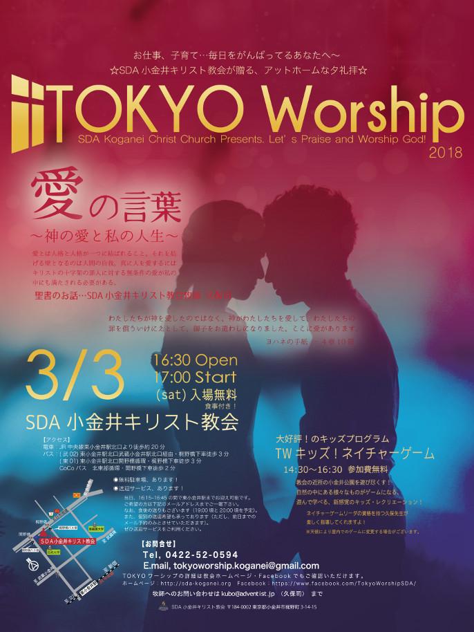 3月3日 TOKYO Worship 「愛の言葉~神の愛と私の人生~」