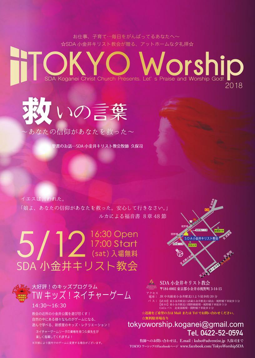 5月12日 TOKYO Worship 「救いの言葉~あなたの信仰があなたを救った~」