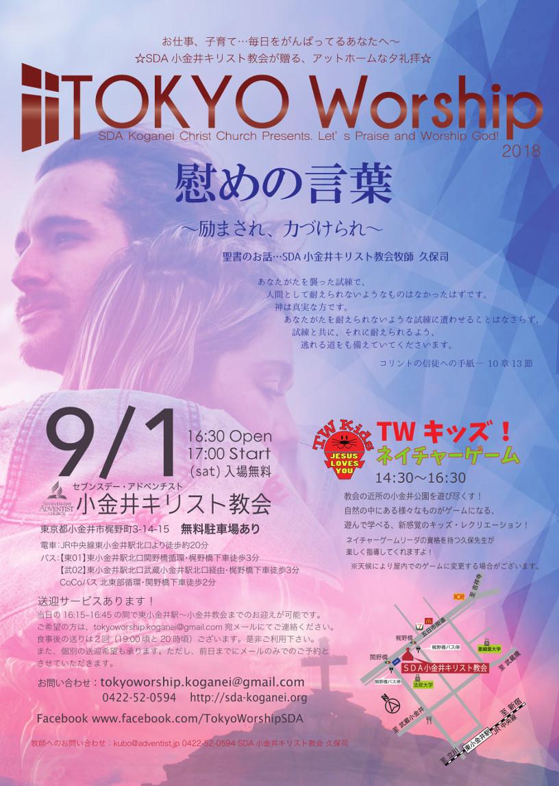 9月1日 TOKYO Worship 「慰めの言葉」