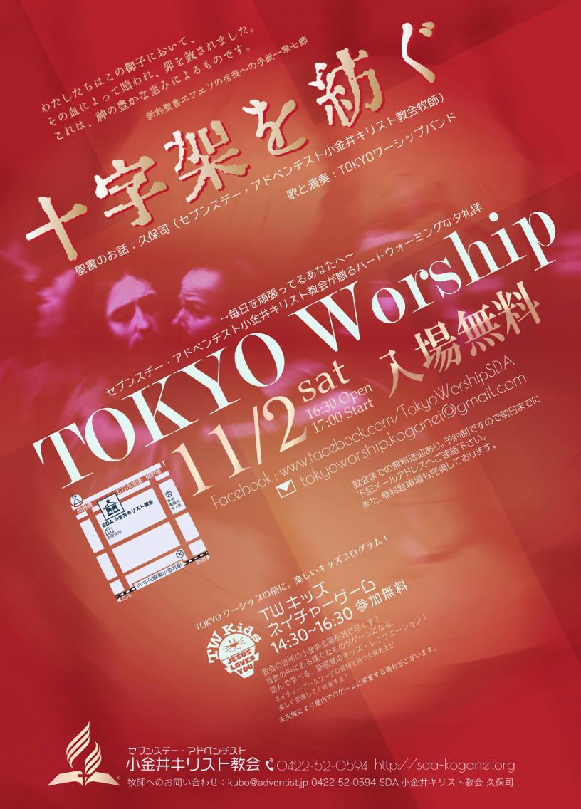 TOKYOワーシップ 「十字架を紡ぐ」