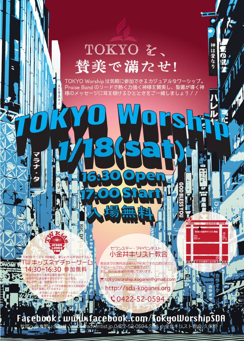 TOKYOワーシップ 「TOKYOを、賛美で満たせ!」